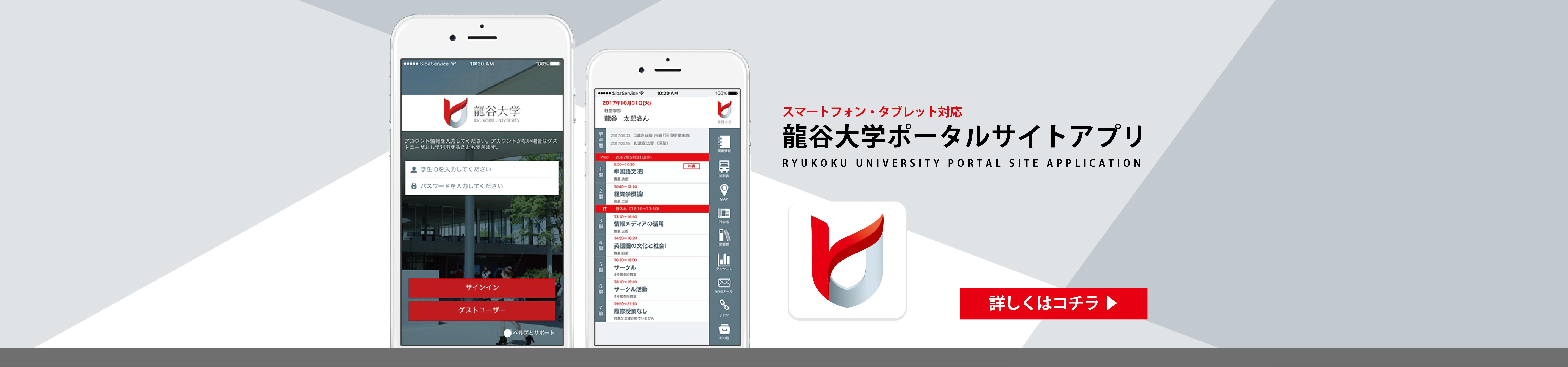 大学 サイト 相愛 ポータル